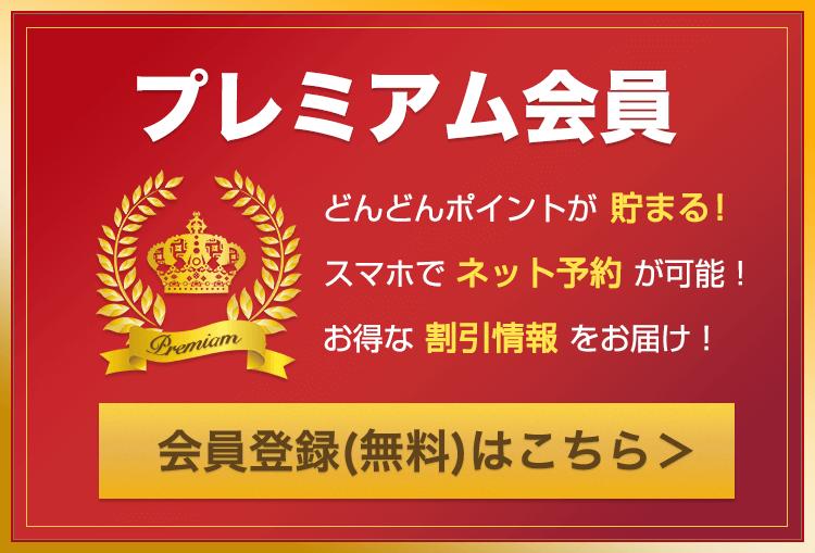 出張マッサージ委員会プレミアム会員ログインページ