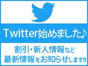 札幌出張マッサージ委員会のツイッター