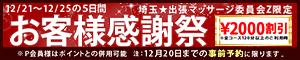 埼玉★出張マッサージ委員会Z2018年12月21日~25日限定の割引情報