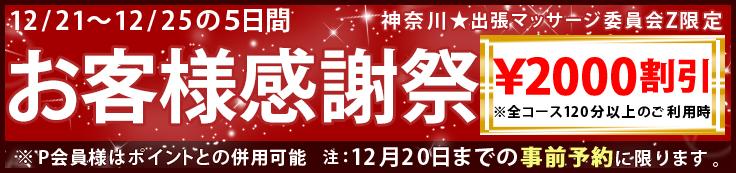 神奈川★出張マッサージ委員会Z2018年12月21日~25日限定の割引情報