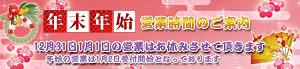 広島出張委員会は新年1月2日から営業開始