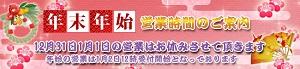 東京出張マッサージ委員会は新年2日から営業開始