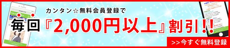 愛知県の出張マッサージは名古屋出張マッサージ委員会へ!毎回使える割引もあります。