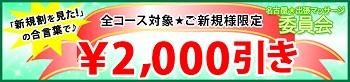名古屋委員会期間限定!ご新規様限定割引