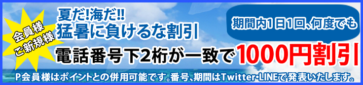 大阪★出張マッサージ委員会のイベントで猛暑に負けるな!