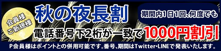 大阪★出張マッサージ委員会の秋の夜長イベント!