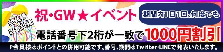 大阪★出張マッサージ委員会ゴールデンウィークを楽しみましょうイベント