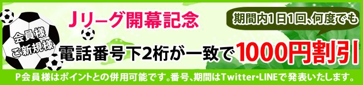 大阪★出張マッサージ委員会Jリーグイベント2019