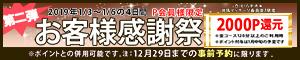 立川八王子出張マッサージ委員会お客様感謝祭