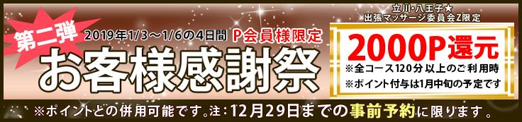 立川八王子出張マッサージ委員会2018年お客様感謝祭